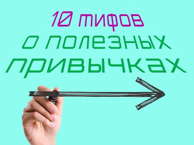 мифы о привычках